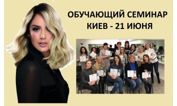 Обучающий семинар состоится 21 июня в Киеве ‼️!